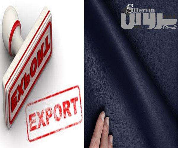 صادرات چرم گوسفندی اعلا ایران