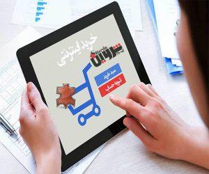 خرید اینترنتی چرم