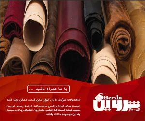فروشگاه انواع چرم اصل تبریز