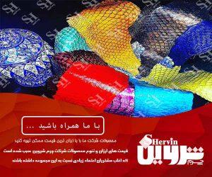چرم پوست ماهی ایران