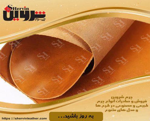 فروش چرم گاوی کفشی